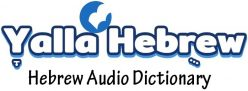 Hebrew Translation with Audio and Vowels | YallaHebrew.com Dictionary